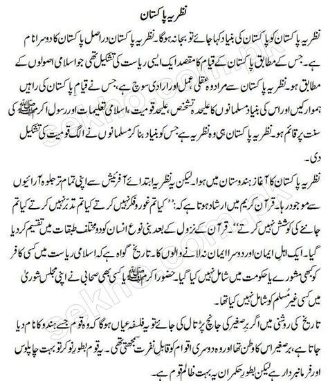thesis on education in pakistan pdf ideology of pakistan essay in urdu nazria pakistan pdf
