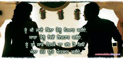 romantic shayari  punjabi punjabi love quote wallpaper