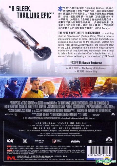 3d 2d Trek Beyond Steelbook 2 Disc yesasia trek into darkness 2013 3d 2d