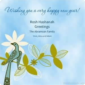 Calendar 2018 Rosh Hashanah Rosh Hashanah 2017 Dates Images Search