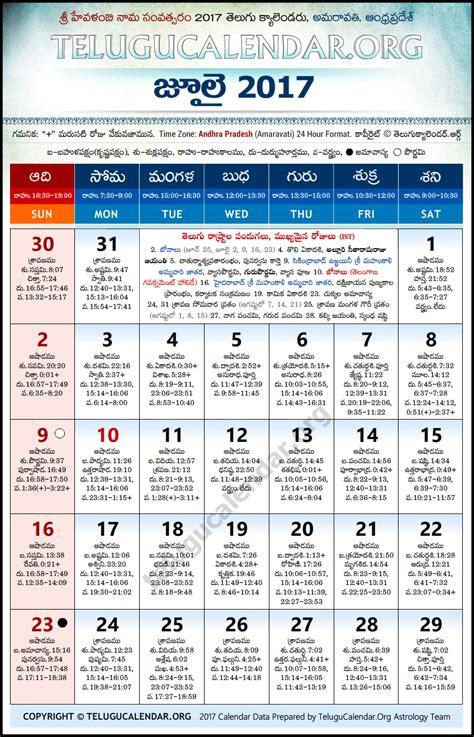 Calendar 2017 July Telugu Andhra Pradesh Telugu Calendars 2017 July