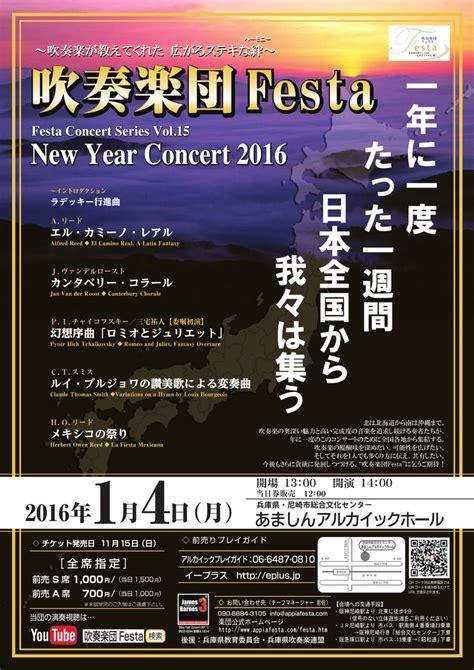 new year hokkien song 2016 演奏会案内 吹奏楽団festa new year concert 2016 music 日記 みやだい