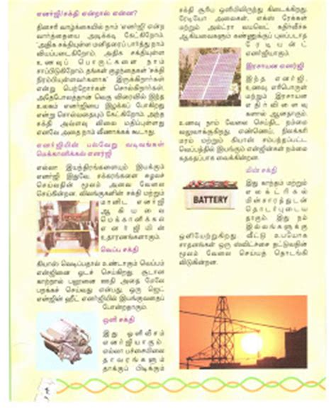 the book of self a thesis on energy and how it interrelates books energy conservation tips tamil save energy book