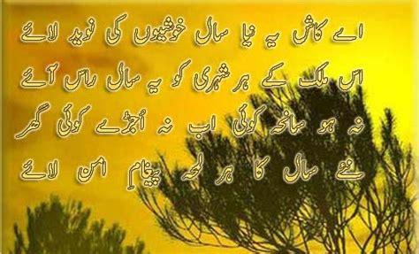 new year in urdu urdu poetry sad sms pic wallpapers 2 lines dosti in urdu