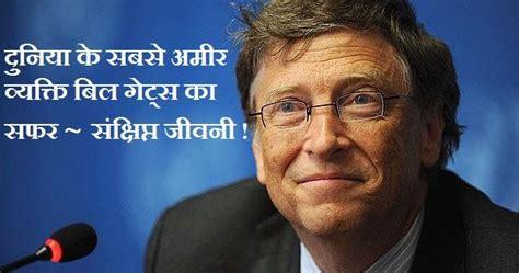 the biography of bill gates in hindi द न य क सबस अम र व यक त ब ल ग ट स क सफर स क ष प त