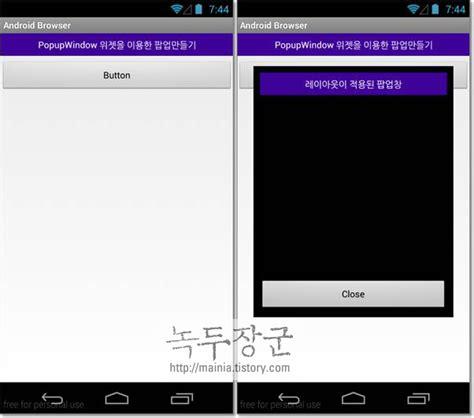 layoutinflater xml 안드로이드 android popupwindow 위젯을 이용해 팝업창 만들기