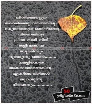 quotes about waiting for her in malayalam malayalam romantic love quotes quotesgram