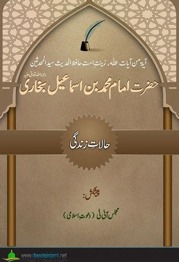 biography of imam bukhari imam bukhari life history biography book hut