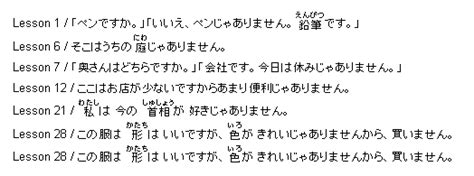 japanese pattern sentences j learning com learn japanese on line nihongo eな