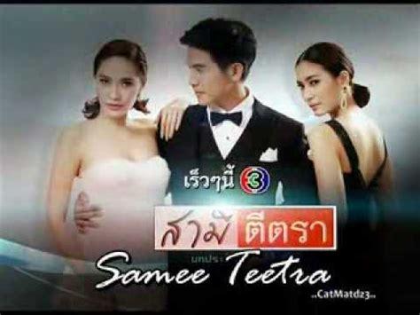 Or Eng Sub Eng Sub Teaser 1 Samee Teetra สาม ต ตรา Thai Lakorn 2014