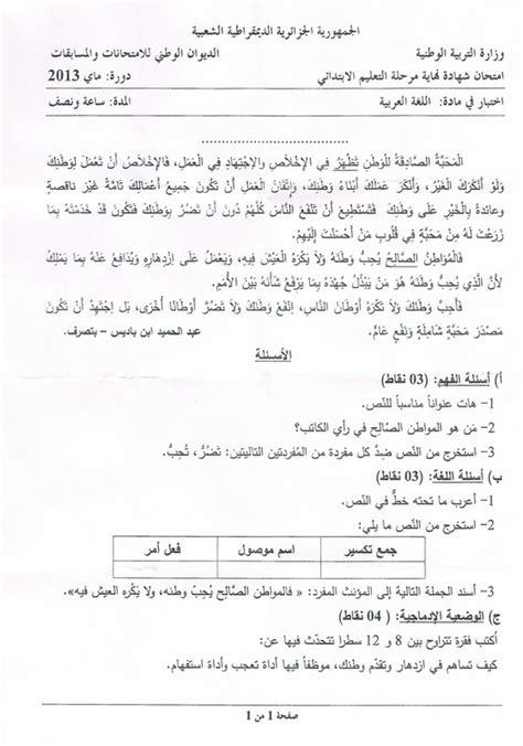 brevet professionnel cuisine تصحيح اللغة العربية