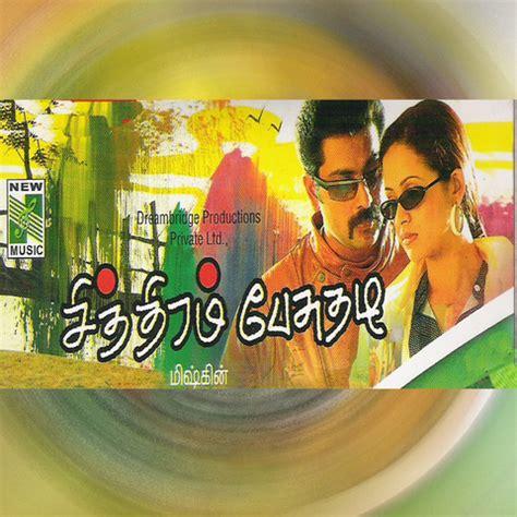 love themes tamil love theme mp3 song download chitirrem pesuthadi tamil