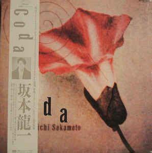 ryuichi sakamoto coda releases discogs