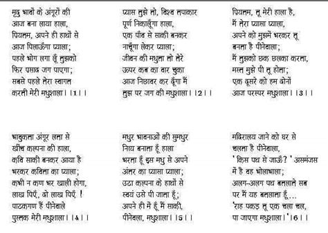 Wedding Anniversary Song In Sanskrit by Bachchans Fan Club 2 Contest Pg 101 Page 148 300413