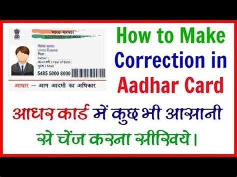 How To Make Correction In Aadhar Card 2017
