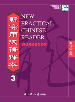Hanyu Tingli Jiaocheng Di Yi Ce Mp3 a intensive course of new hsk level 4 1 mp3 cd chinabooks ch