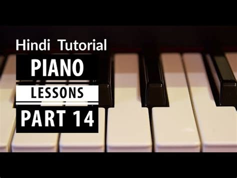 keyboard tutorial for beginners in hindi 14 hindi piano tutorial lessons 14 आस न प य न प ठ for