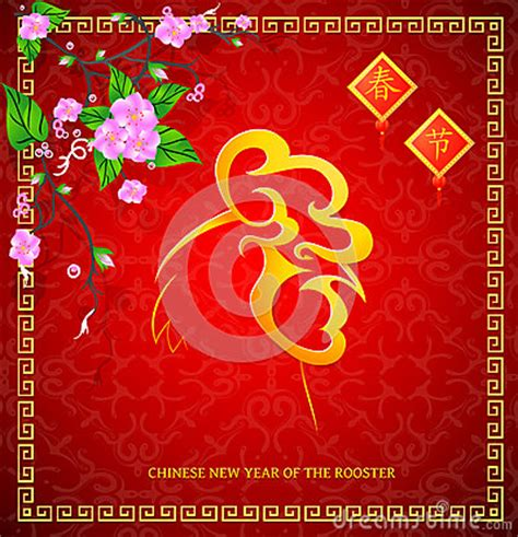 traditional new year greeting 28 images traditional