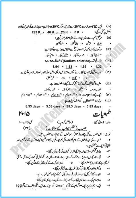 Practical Centre 10th Physics Urdu Five Year Paper 2015