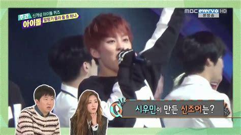 exo game show 140212 weekly idol game exo xiumin 2 cuts youtube