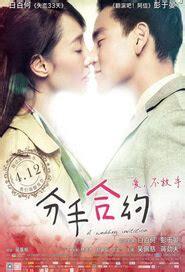 film china romantic 2013 best chinese movies 1 50 china movies hong
