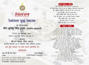 Invitation Letter For Birthday In Marathi Invitation Card Matter In For Birthday Infoinvitation Co