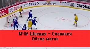 """Результат поиска изображений по запросу """"Швеция - Словакия смотреть матч"""". Размер: 294 х 160. Источник: www.youtube.com"""