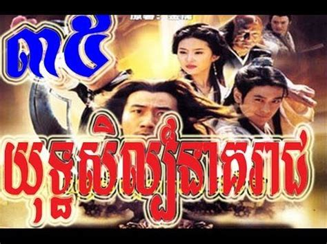 film china full pin by kongmean09 on yuth sirl neak reach full chinese