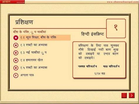 hindi typing software free download full version filehippo blog reastiritexche simplesite com