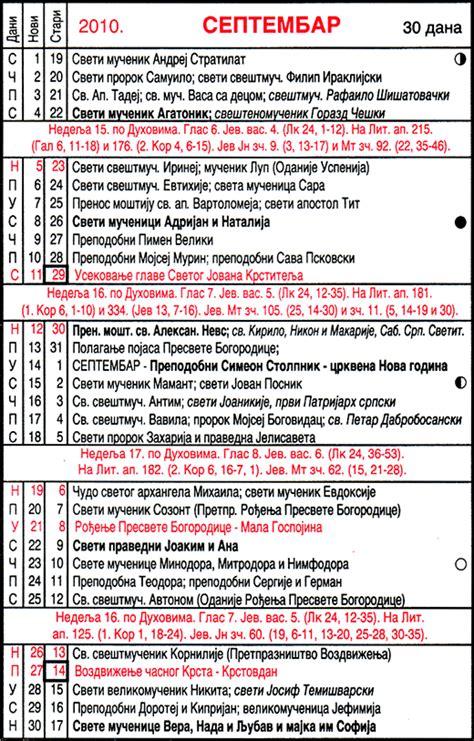 pravoslavni crkveni kalendar za 2010 09