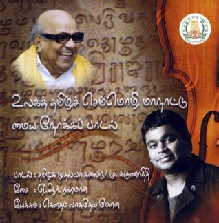 ar rahman romantic songs mp3 download download world classical tamil conference a r rahman