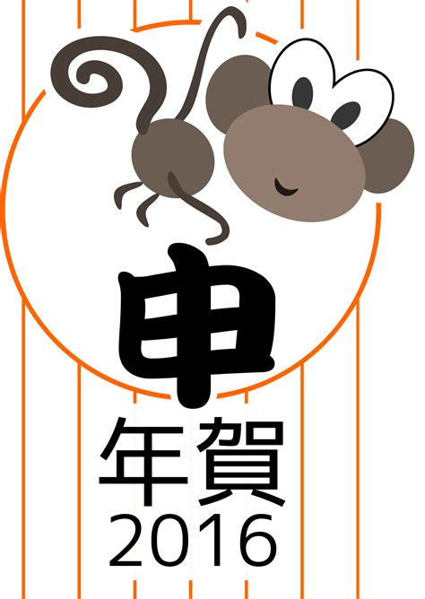 new year in japan 2016 clipart zodiac monkey japanese version 2016