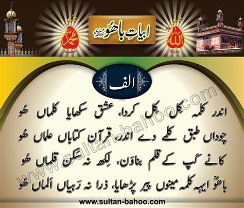 pin  waqar ahmed  abyat  bahoo punjabi poetry sufi