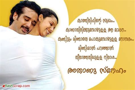Wedding Anniversary Song Malayalam by Quotes For In Malayalam Quotes For