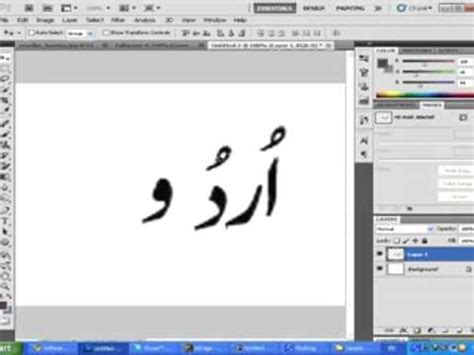 tutorial photoshop cs5 free download how to urdu text editing using photoshop cs5 urdu tutorial