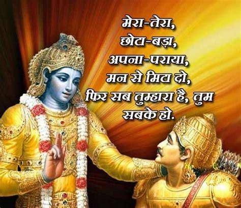 shri krishna geeta saar inspirational quotes collections
