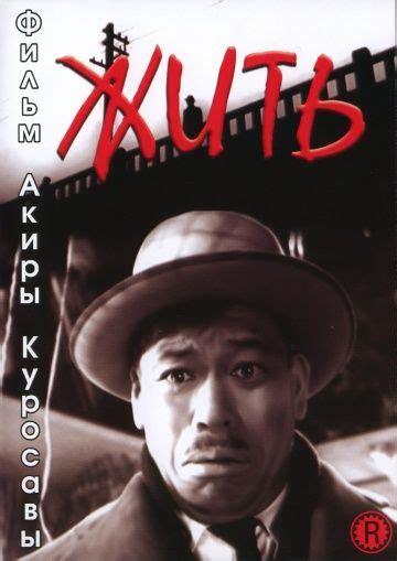 ikiru movie жить ikiru movies to watch pinterest movies to