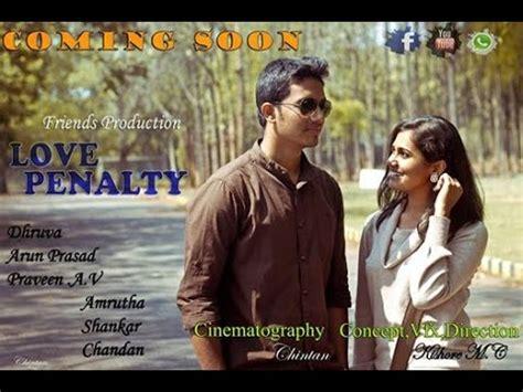 film love c download love penalty kannada love short film by kishore