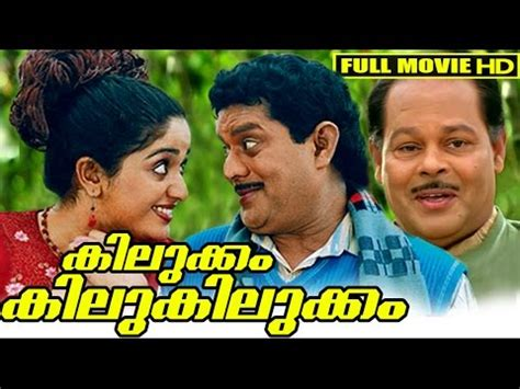 youtube comedy film malayalam comedy movie kilukkam kilukilukkam full movie