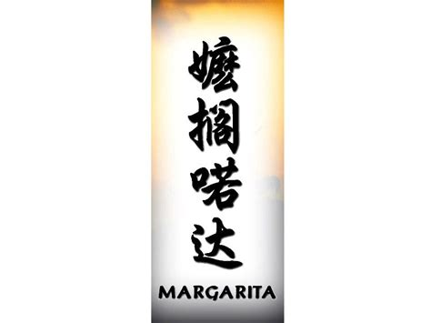margarita in chinese margarita chinese name for tattoo