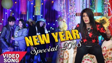 new year vachessindi song new year special 2018 आय नय स ल भ ल ल स र गम nisha upadhyay top bhojpuri song 2018