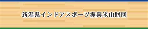 jp foundation スポーツ振興財団 インドア財団 ヨネックス yonex