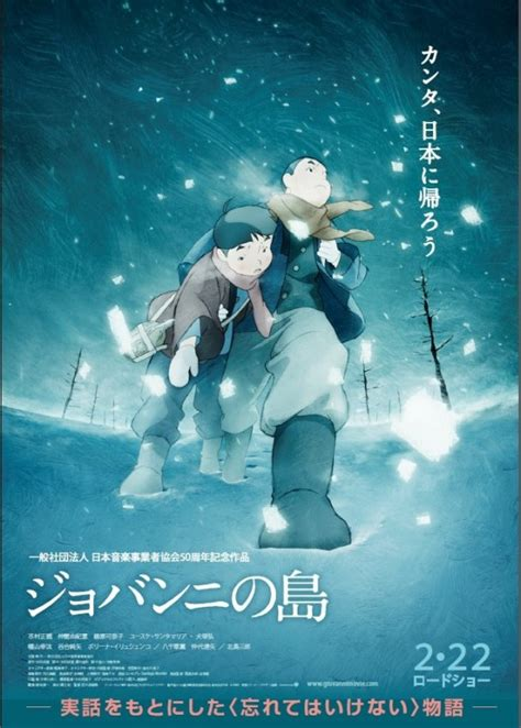 film cartoon english subtitle anime film giovanni s island has a trailer with