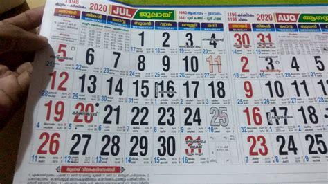manorama  calendar  calendar printables  templates