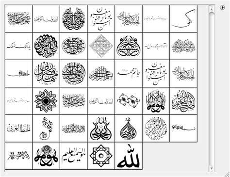 arabic patterns for photoshop free photoshop brushes at islamic calligraphy photoshop shapes photoshop brushes
