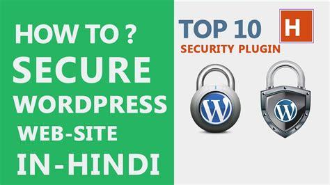 wordpress tutorial in hindi top 10 best free plugins to secure your wordpress website