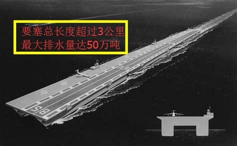 japanese catamaran aircraft carrier home gt military
