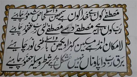 design urdu font 170 best images about urdu language on pinterest fonts