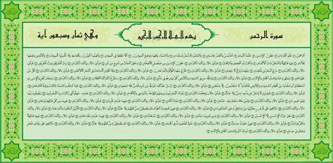 download mp3 surat ar rahman gratis ar rahman abrehta