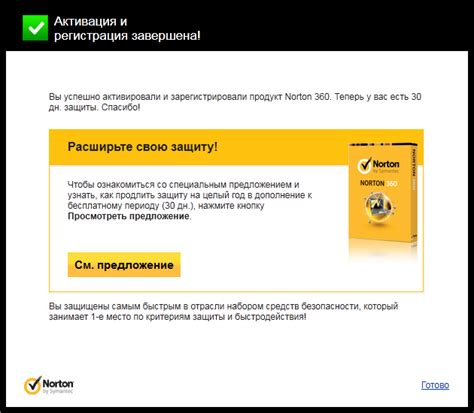 trial resetter norton 2014 скачать norton 360 2014 ключи активации trial reset